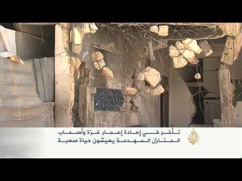 تأخر إعادة الإعمار بغزة يثير الغضب