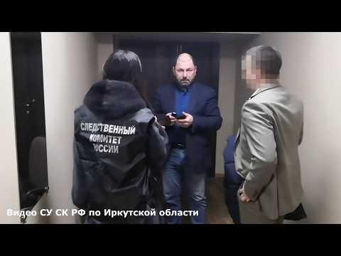В Иркутске следователями СКР задержан глава Листвянки