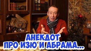 Одесские анекдоты про евреев! Анекдот про Изю и Абрама!