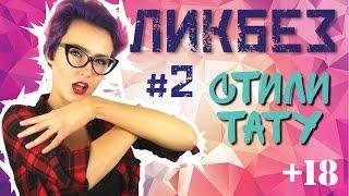 ЛИКБЕЗ №2 Стили Тату / часть 1  (+18)