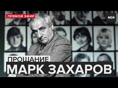 Прощание с режиссером Марком Захаровым - ПРЯМОЙ ЭФИР| Москва 24