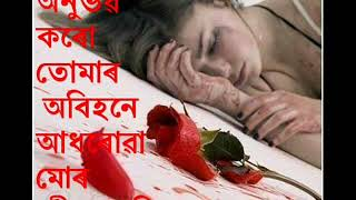 Heart Touching Assamese Poem By Darshana