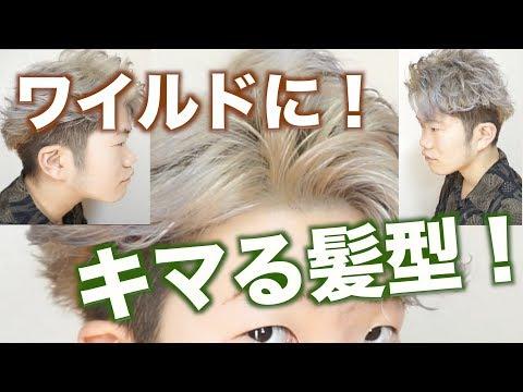 【美容学生が】ワイルドなグリグリ外ハネで髪型セット!【メンズ髪セット】 - YouTube