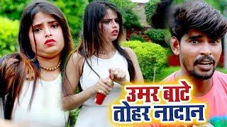 Bhojpuri का सबसे हिट गाना 2018 - Umar Bate Tohar Nadan - Rajan Lahariya - Bhojpuri Hit Songs 2018