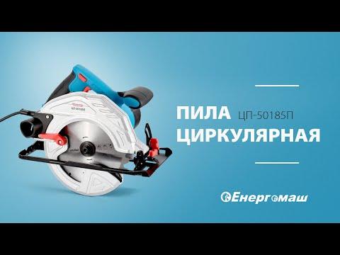Пила циркулярная Енергомаш ЦП-50185П