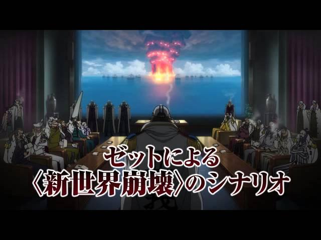 映画『ONE PIECE FILM Z ワンピース フィルム ゼット』特別映像2