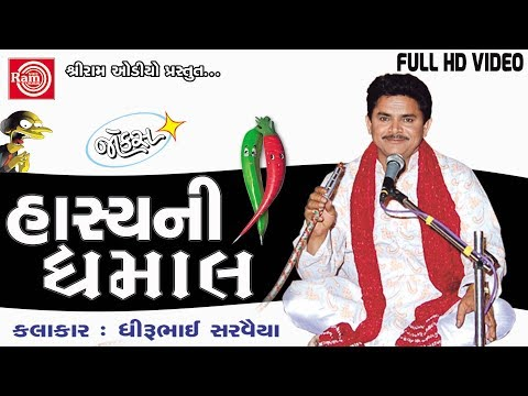 Hasyani Dhamal ||Dhirubhai Sarvaiya ||New Gujarati Jokes 2017 ||Full HD Video