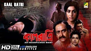 Kaal Ratri | কাল রাত্রি | Bengali Full Movie | English Subtitle | Soumitra Chatterjee