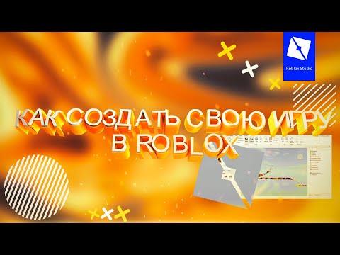 Как создать свою игру в Roblox?