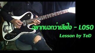 [สอน] อยากบอกว่าเสียใจ - LOSO [Guitar Lesson by TeD]