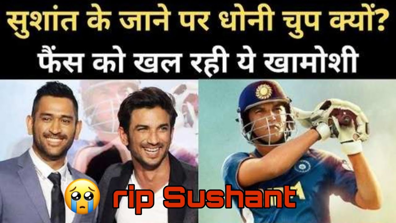 Sushant Singh Rajput And MS Dhoni | Best Memories | (Reel ...