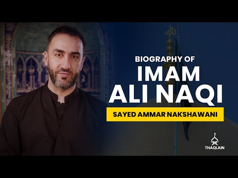 12 - Biography of Imam Ali Naqi (as) - Sayed Ammar Nakshawani