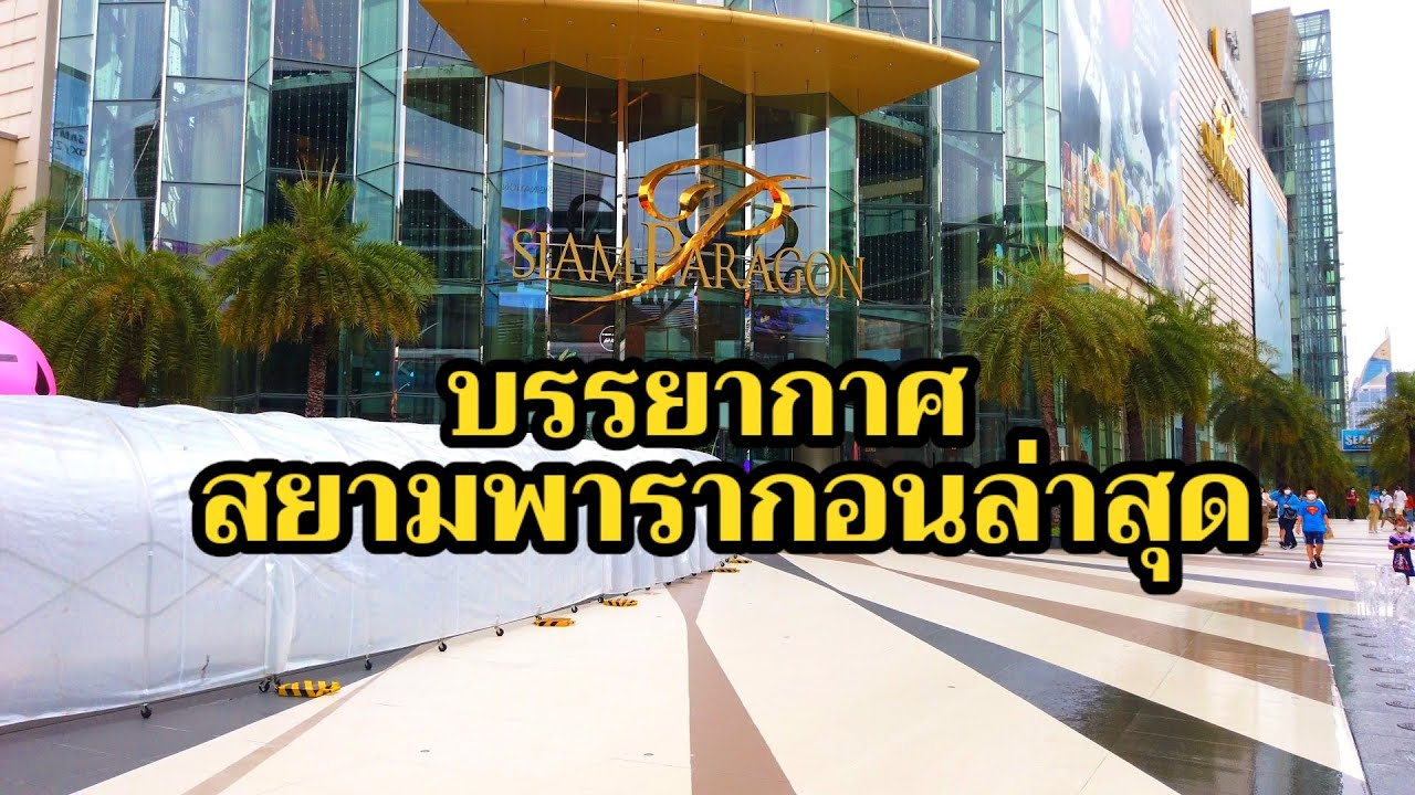 [4K]บรรยากาศสยามพารากอนล่าสุดเป็นอย่างไรบ้าง?Siam Paragon,Bangkok 2021