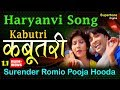 Download Superhit Haryanvi Song   Kabootri Sun Le   Surender Romio   Pooja Hooda MP3 song and Music Video