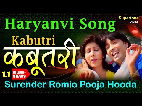 Superhit Haryanvi Song   Kabootri Sun Le   Surender Romio   Pooja Hooda