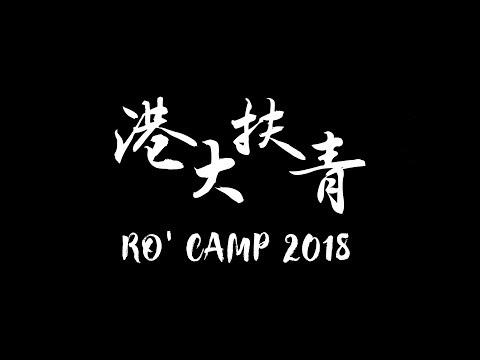 HKU RO' Camp 2018