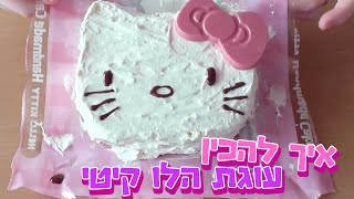 איך להכין עוגת הלו קיטי בקלות!