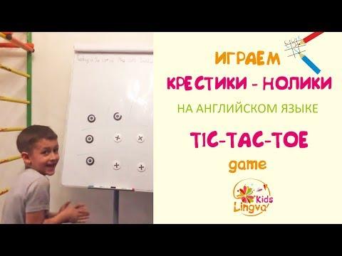 Игра в крестики нолики на английском