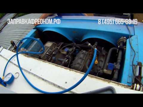 видео: Заправка фреоном рефрижератора.