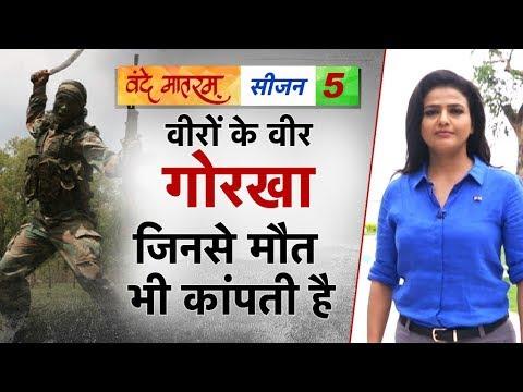 गोरखा सैनिकों से क्यों खौफ खाती है पाकिस्तानी सेना? | Bharat Tak