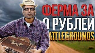 ФЕРМА PUBG ЗА 0 РУБЛЕЙ