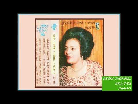 Hirut Bekele || በሰቀቀን || Ethiopian Music Oldies