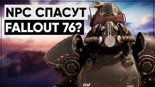 NPC в Fallout 76... нужно ли? | Теории, догадки, размышления о серии