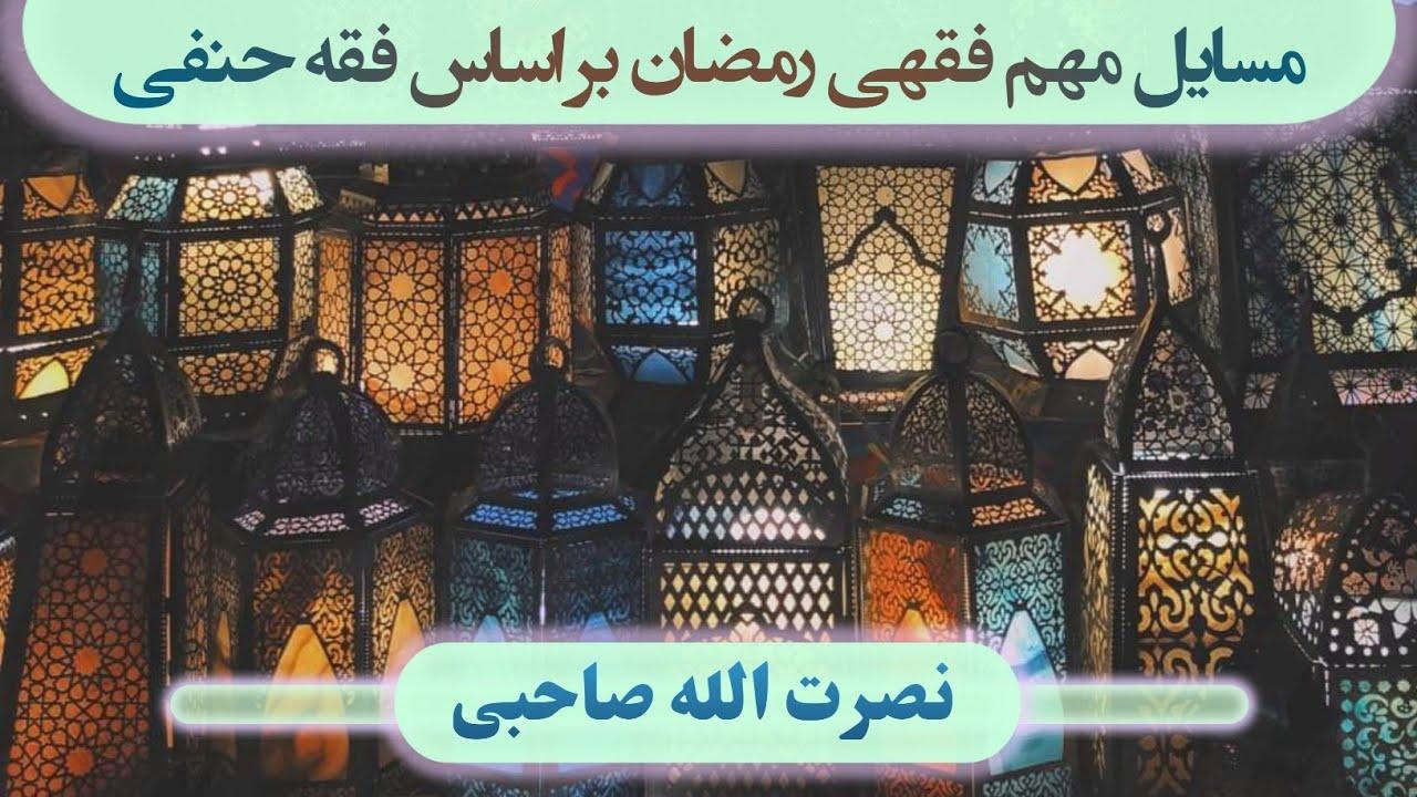 003 - موضوع: مسایل مهم فقهی رمضان بر اساس فقه حنفی