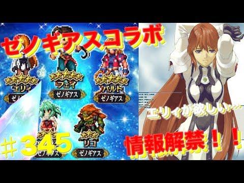 【FFBE】ゼノギアスコラボ情報解禁…雑談を少々…  Final Fantasy BRAVE EXVIUS #345