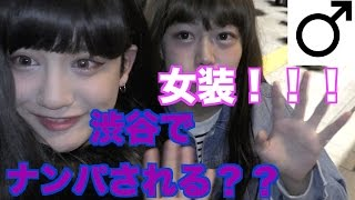 【検証】ジェンダーレス男子が女装して渋谷に行ったらナンパされる??? thumbnail