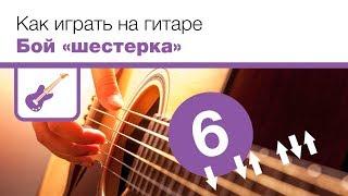 Как играть бой шестерка на гитаре с приглушкой, схема боя 6