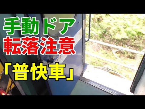 """【旧型客車】レトロすぎる客車列車""""普快車""""に乗車!【台湾臺鐵】"""