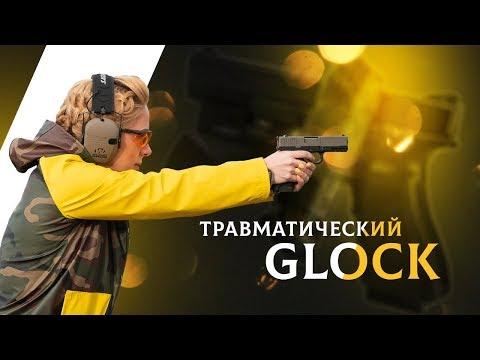 Тот самый Glock - S.A.-911, травмат 9мм.
