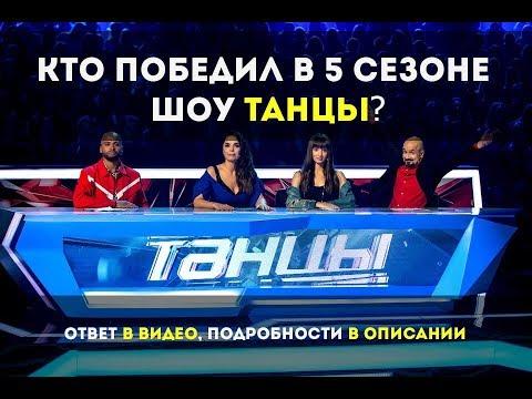 ОСТОРОЖНО, СПОЙЛЕР! Кто стал победителем 5 сезона шоу ...