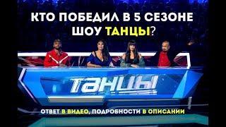 ОСТОРОЖНО, СПОЙЛЕР! Кто стал победителем 5 сезона шоу «ТАНЦЫ»?