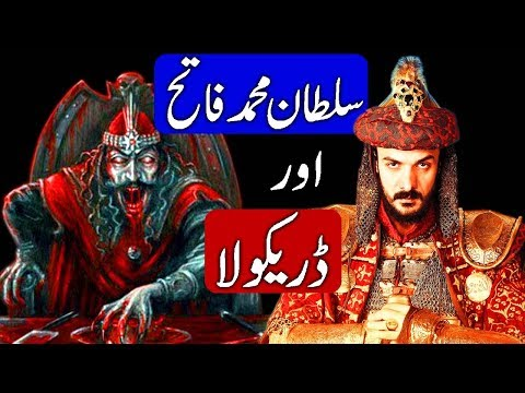 History of Dracula (Vlad III) / Sultan Muhammad Fatih. Hindi & Urdu