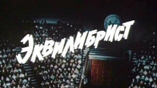 Эквилибрист. Фильм. 1976