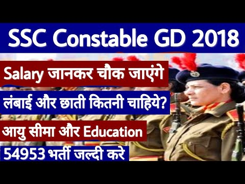 ssc constable gd 2018 - ssc gd constable salary - age limit - height - education - eligibility