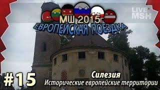 ЕП МШ 2015 №15 Силезия