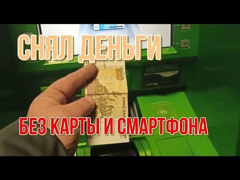 Как снять деньги без карты и без смартфона в банкомате СБЕРБАНКА