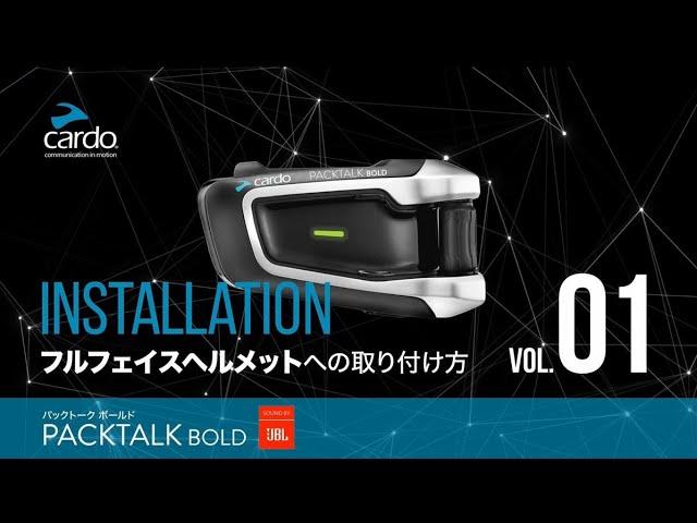 PACKTALK BOLDフルフェイスヘルメットへの取付動画