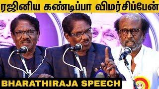 ரஜினிய நான் நிறைய காயப்படுத்திருக்கேன்!  Bharathiraja Emotional Speech | Kalaignanam Felicitation