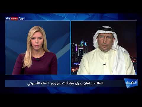 الملك سلمان يجري مباحثات مع وزير الدفاع الأميركي  - نشر قبل 51 دقيقة