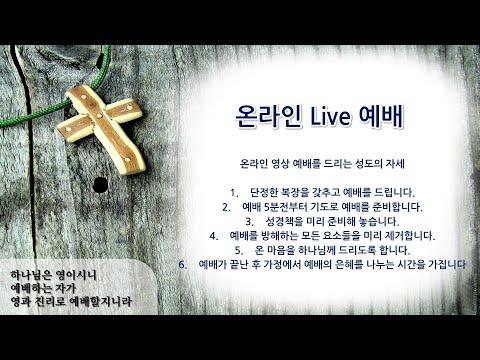 LA만나교회 하나님 뜻으로 돌이킴이 복의 시작입니다 새벽예배 남강식 목사 032120