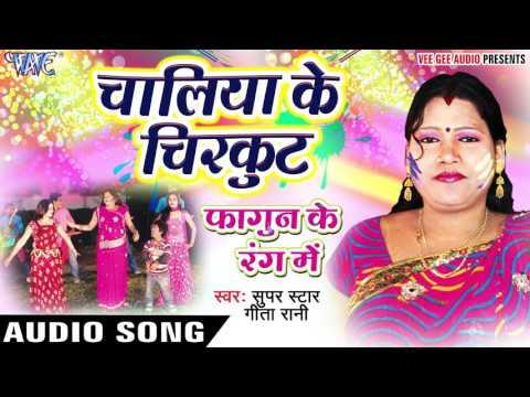 चोलिया बा चरकत - Fagun Ke Rang Mein - Geeta Rani - Bhojpuri Hit Holi Songs 2017 New