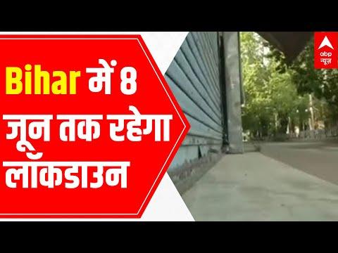 Bihar Lockdown Extended By One Week, Here Is Till When