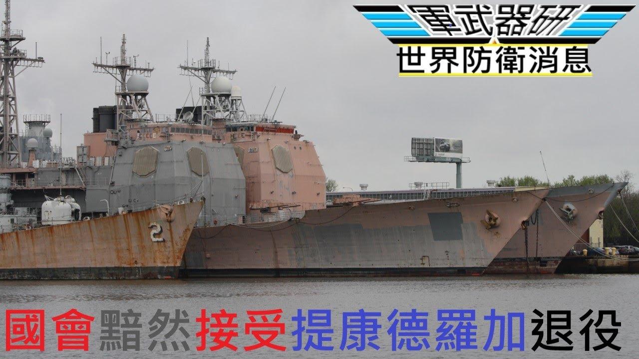國會議員接受提康德羅加級巡洋艦退役