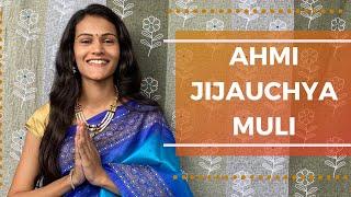 Amhi Jijauchya Muli | Ovi Geet | Shubhangi Kedar