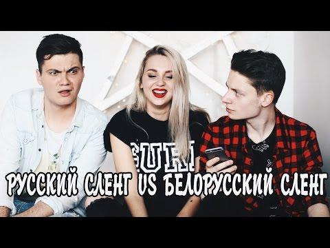 Смешные Белорусские Слова :D С Димой Ермузевичем И Кириллом Диденком!