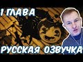 Bendy And The Ink Machine русская версия